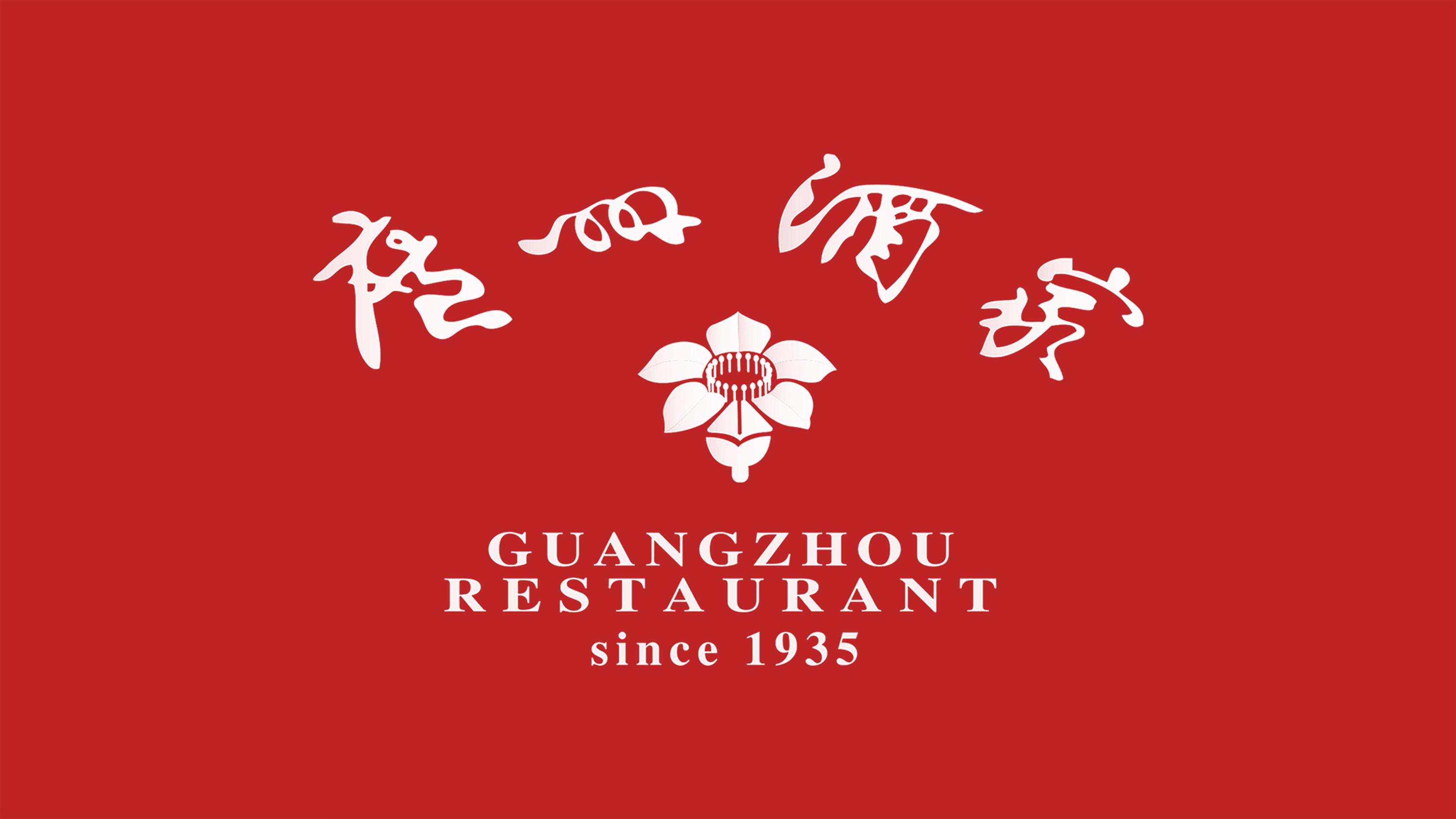 昆仑定位专家团队案例——广州酒家月饼