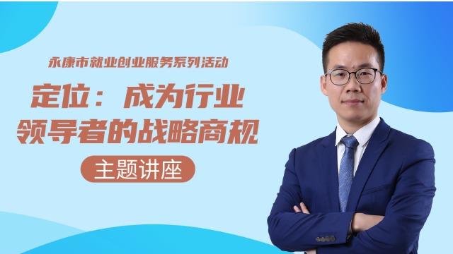 赋能就业创业,昆仑定位助推浙江永康企业再上新台阶