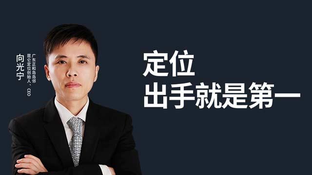 昆仑定位CEO向光宁:定位——出手就是行业第一