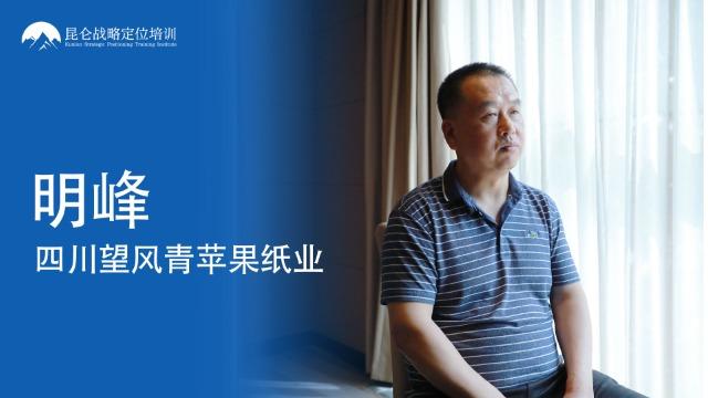 昆仑学员| 四川青苹果纸业:光靠看书是学不会定位的