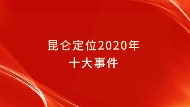 昆仑定位2020年十大事件
