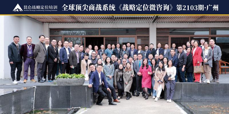 《战略定位微咨询》-第2103期广州