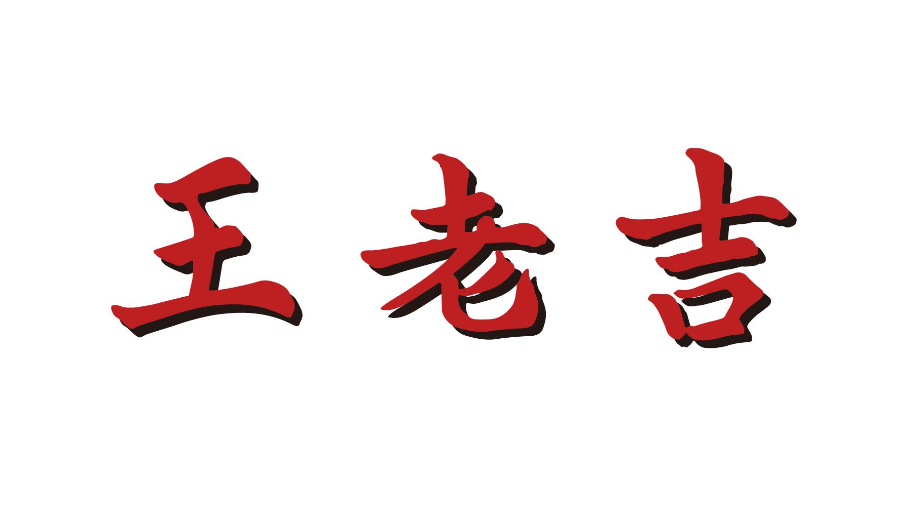 昆仑定位专家团队案例——红罐王老吉