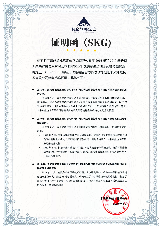 SKG(小)